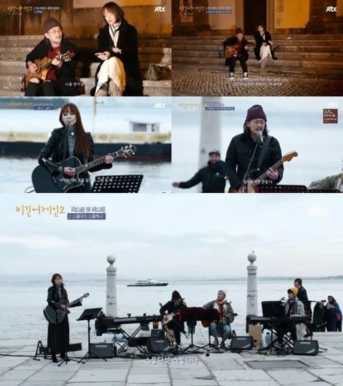'비긴어게인2' 김윤아X이선규이 선사한 완벽한 밤…리스본도 접수 성공