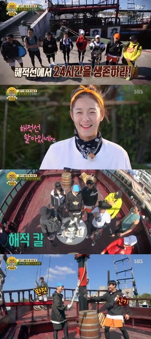 """[어게인TV]'정법' 설인아,""""제가 제일 잘 할거다""""자신감 `뿜뿜`...24시간 해적선 선상생존"""