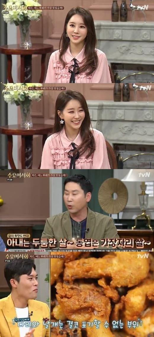 [포인트1분]'수요미식회' 황보미, 남은 치킨 활용법 '치밥 그라탕' 소개