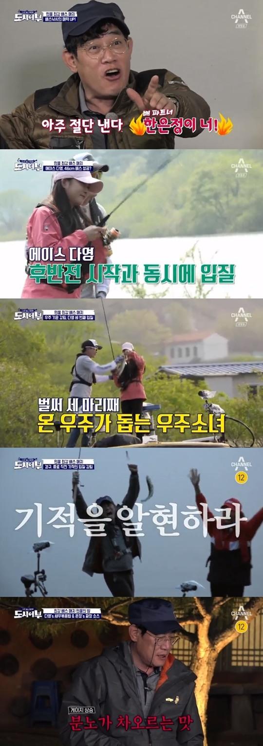 `도시어부` 앙숙케미 이경규X한은정, 12시간 만에 기적적 배스 낚시 성공 (종합)
