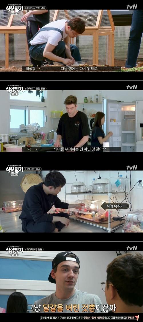 '식량일기' 박성광VS닉, 농장에 공존하는 두 개의 마음(종합)