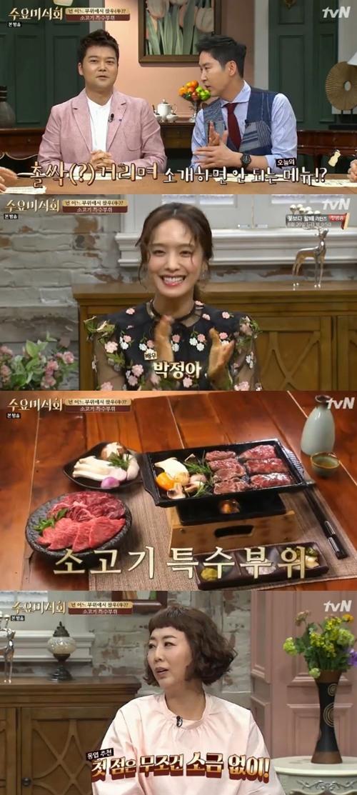 """[포인트1분]'수요미식회' 신동엽 """"소고기 특수부위, 첫 점은 소금 없이"""""""