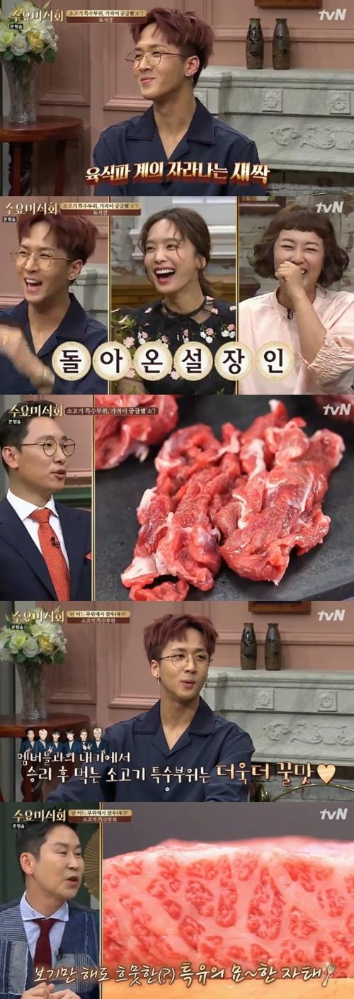 '수요미식회' 빅스 라비, 요리연구가도 인정한 '소고기 신동'(종합)