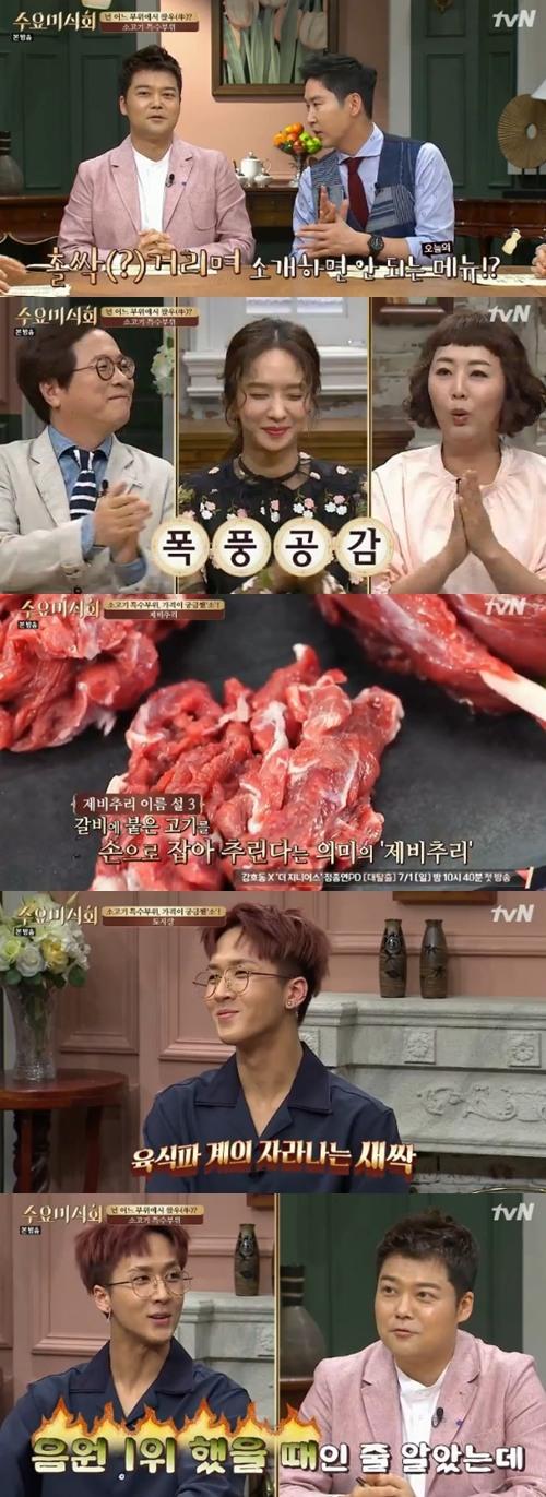 [어게인TV]'수요미식회' 빅스 라비·라이머·박정아, 육식파 3人 등극