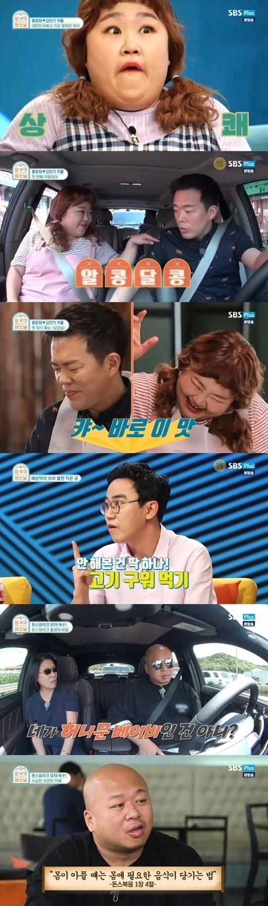 '외식하는 날' 침샘 폭발! 김민기X홍윤화·돈 스파이크 母子의 외식 먹방 (종합)