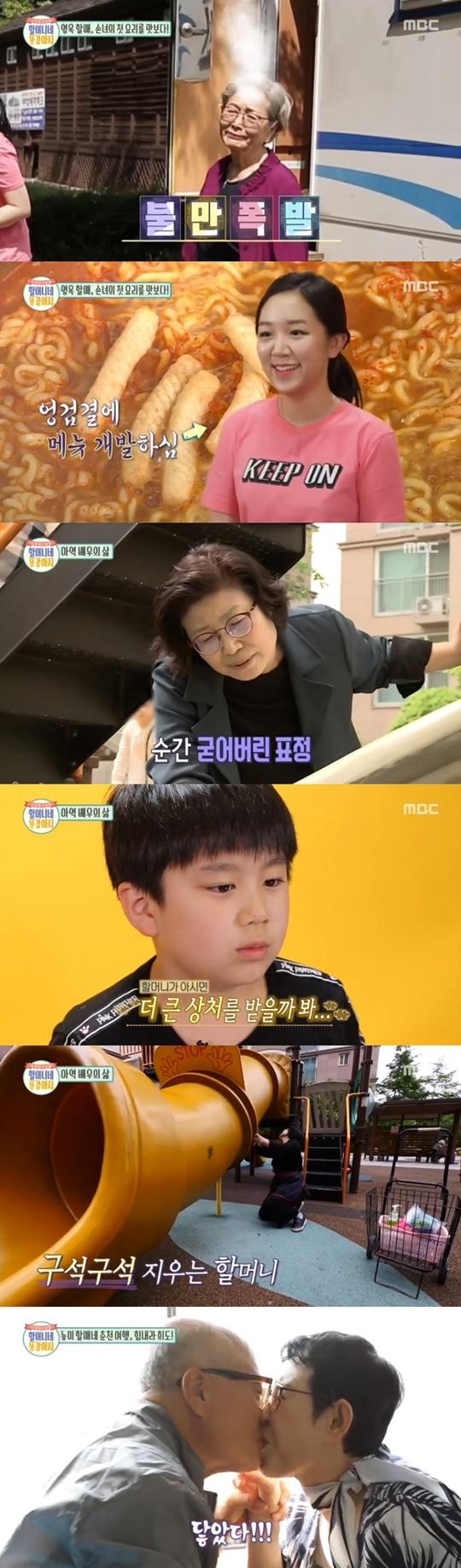 """'똥강아지' 남능미X정영모 부부, 손자 권희도 위한 춘천行 """"영모투어""""(종합)"""