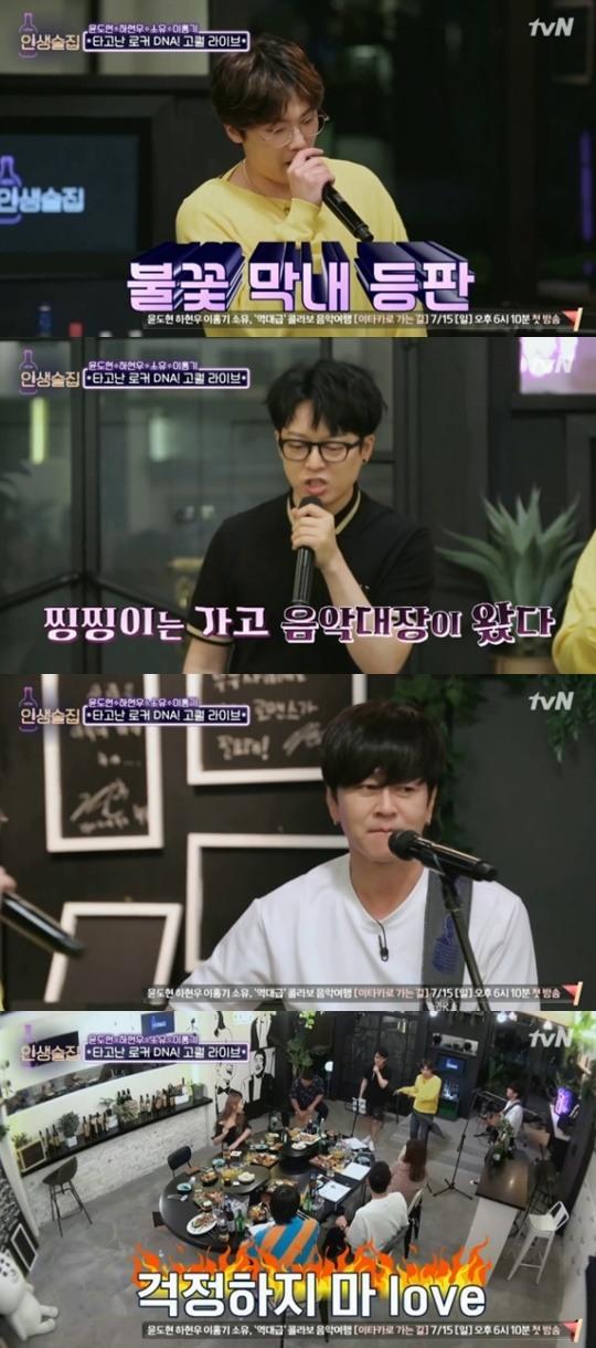 '인생술집' 하현우·윤도현·이홍기, 방탄소년단 'DNA' 커버 무대