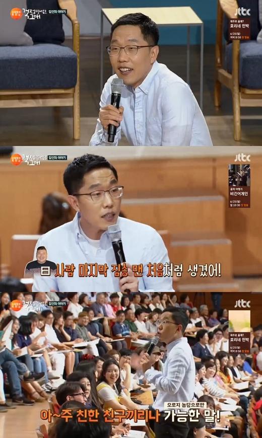 """'톡투유' 김제동 """"강호동, 내게 '사람 마지막 짐승 처음' 외모라고"""""""
