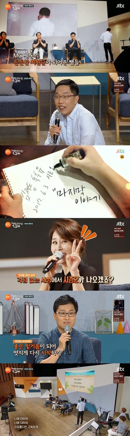 [MD리뷰] `톡투유`, 시즌2 기약하며 2년만에 종영…김제동 `눈물`