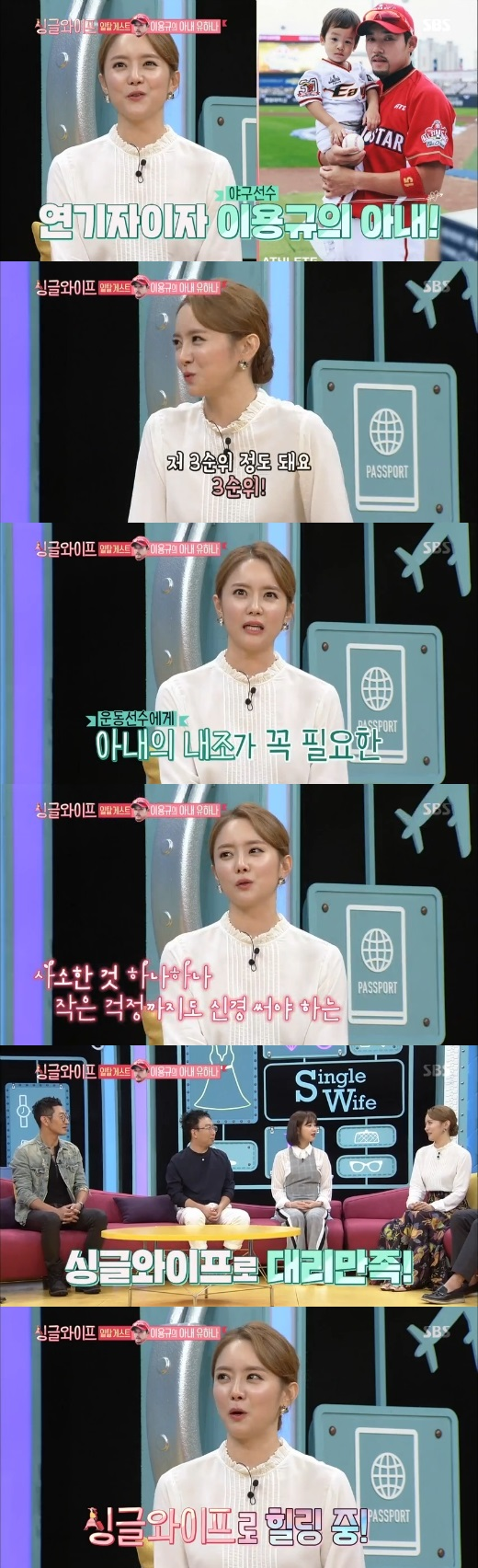 [夜TV] ¨`싱글와이프`로 힐링¨…유하나, 본격 대리만족 입담꾼