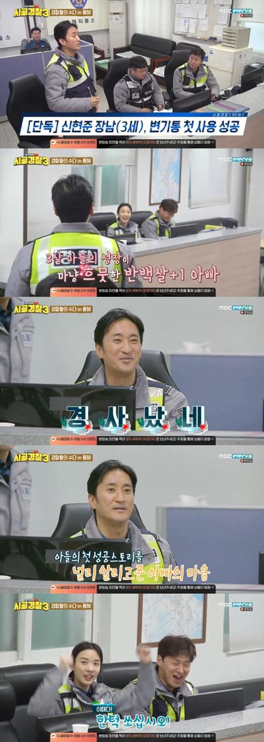 """`시골경찰3` 신현준 """"3살 아들, 처음으로 변기통 사용"""" 흐뭇 미소"""