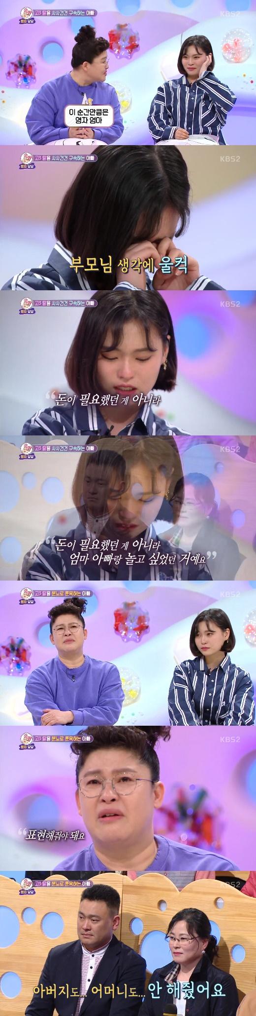 """[MD리뷰] '안녕하세요' 이영자, 딸 구속 아빠에 눈물로 조언 """"사랑 표현해야"""""""