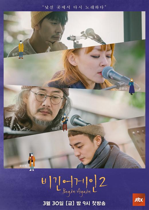 '비긴어게인2', 자우림 초심찾기 감동 선율…시청률 상승