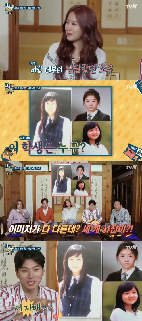 """'서울메이트' 소유 초중고 졸업사진 본 이이경 """"세자매구나"""""""