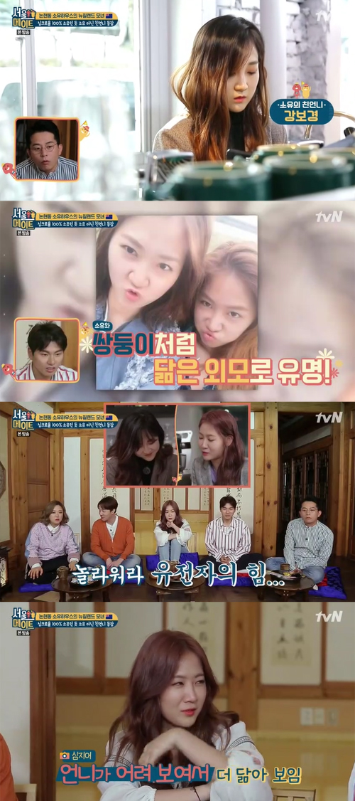 '서울메이트' 소유, 친언니 공개 '쌍둥이 아냐?'