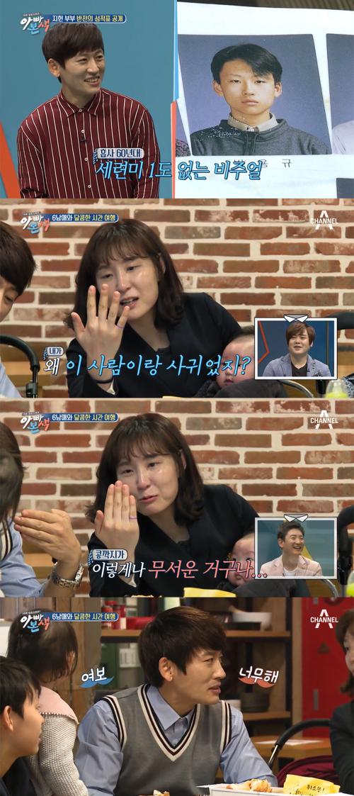 """서명선, 박지헌 中 졸업사진 보고 """"내가 왜 사귀었지?"""" 돌직구"""