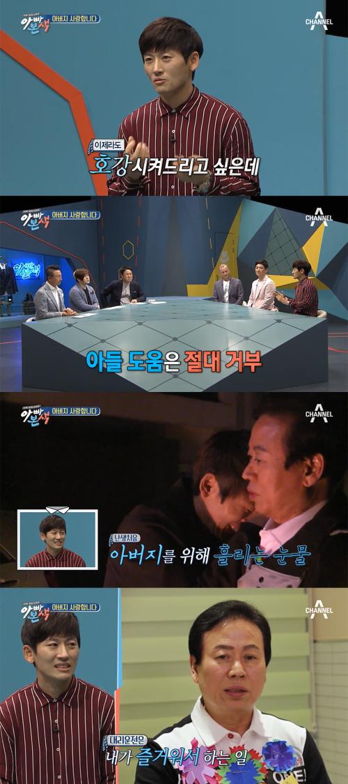 '아빠본색' 박지헌, 대리운전하는 아버지 모습에 '눈물'