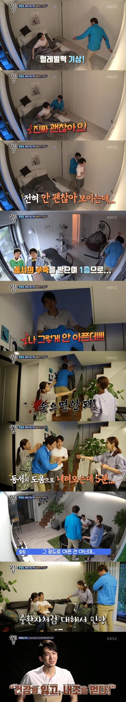 [투데이차트] '살림남2', 9주 연속 水예능 1위…시청률 상승