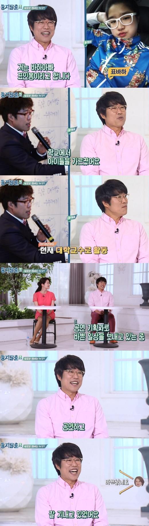 """'둥지탈출3' 표인봉 """"대학 교수에 공연 기획자로 활동"""" 근황 공개"""