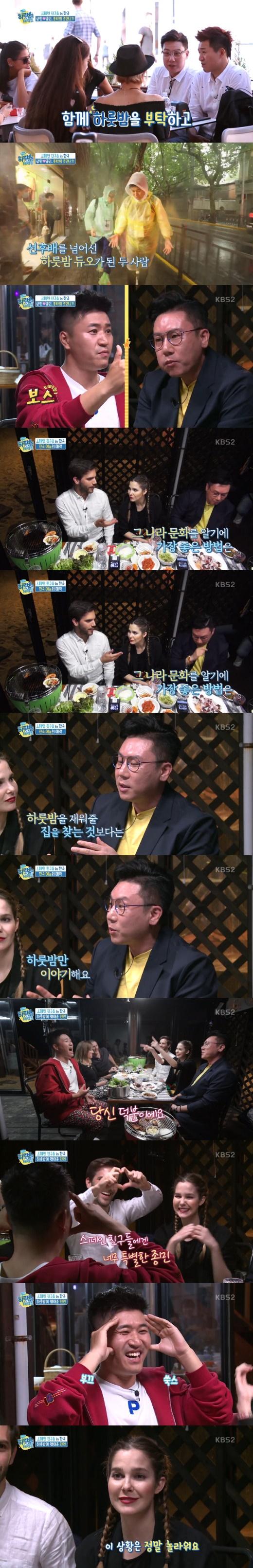 종영 '하룻밤만 재워줘' 이상민X김종민이 보여준 국경 없는 우정