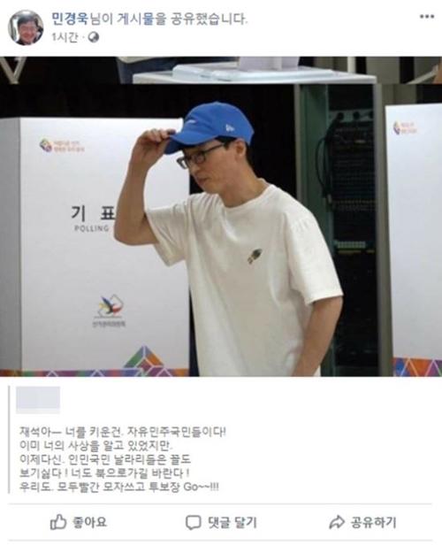 """한국당 민경욱 의원 """"유재석, 북한으로 가라"""" 게시물 공유 '뭇매'"""