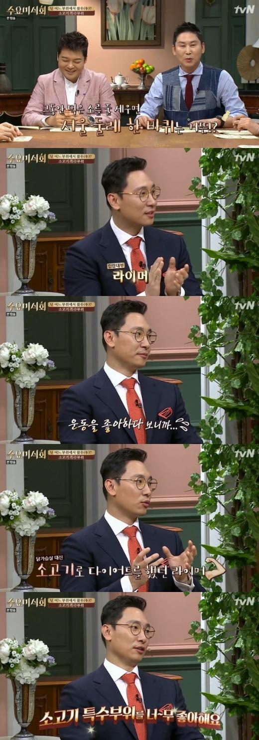 """'수요미식회' 라이머 """"닭가슴살 대신 소고기로 다이어트"""""""