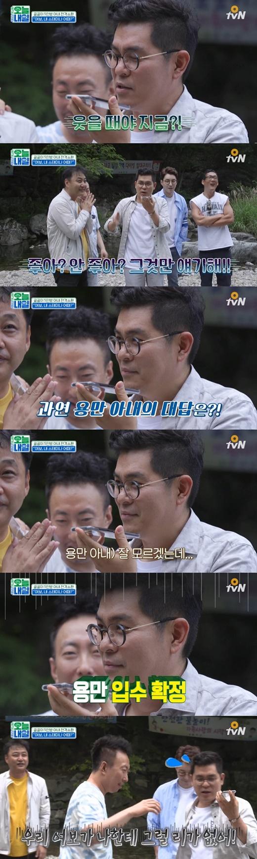 """'오늘내일' 김용만 아내 """"남편 스태미나? 잘 모르겠다"""" 굴욕"""