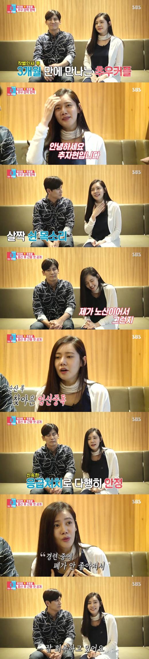 추자현♥우효광 '동상이몽2', 12주 만에 차체 최고 시청률 경신