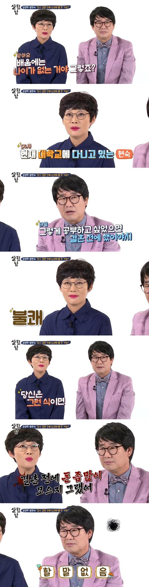 """'살림남2' 팽현숙, 최양락에 """"결혼 전에 돈 모으지, 왜 못했냐"""" 발끈"""