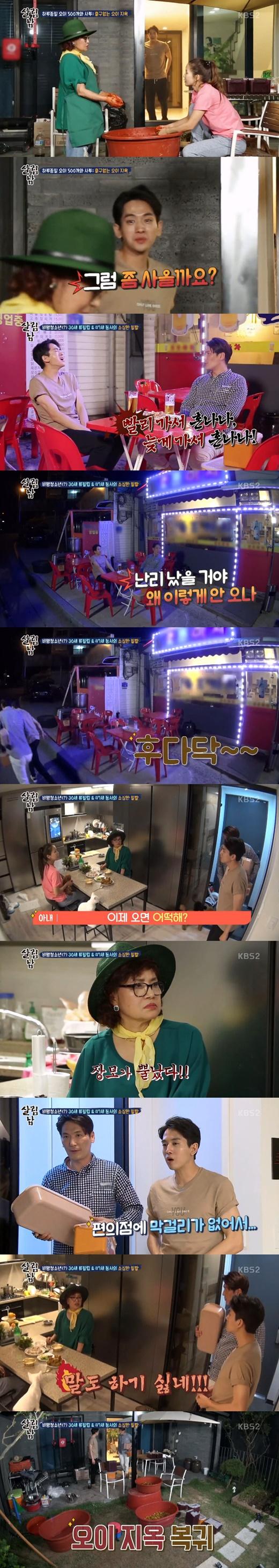 """'살림남2' 미나 母, 류필립 꼼수에 뿔났다 """"말도 하기 싫네"""""""