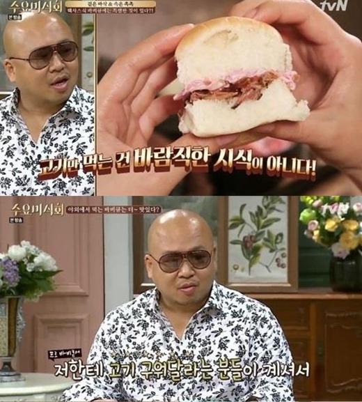 '수요미식회' 돈스파이크, 바베큐 먹방 꿀팁 대방출