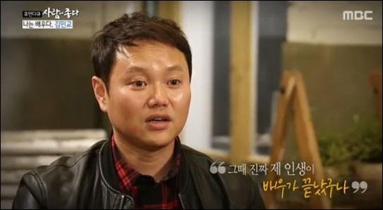 """김민교 """"십자인대 끊어져…배우 인생 끝이라 생각"""""""
