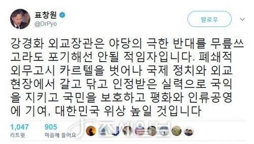 """표창원 """"법무장관 후보 노회찬·이재명 추천…강경화 장관, 한국 위상 높일 것"""""""