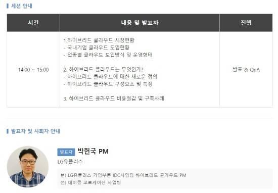 LGU+, 하이브리드 클라우드 세미나 개최