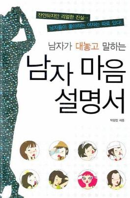 '청와대 근무설' 탁현민, '여성 혐오 논란' 휩싸여