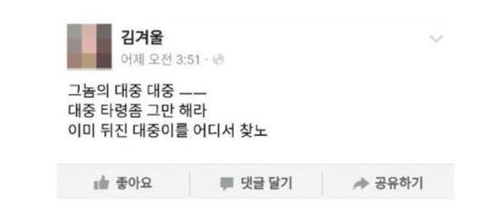 """정의당 김겨울 """"뒤진 대중이를 어디서 찾노"""" 발언, 징계 결정"""