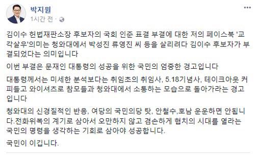 박지원, '교각살우' 발언 직접 바로잡기 나서···그럼 '유구무언'은?