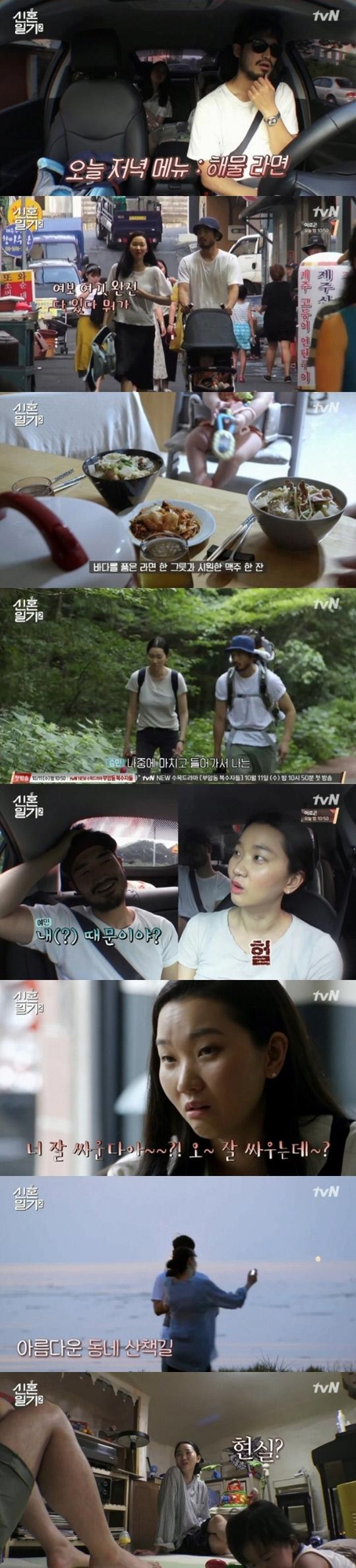 [간밤TV] '신혼일기2' 장윤주-정승민이 부부싸움에 대처하는 법(종합)