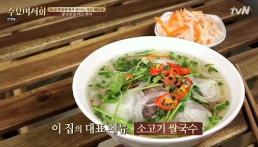 [간밤TV]'수요미식회' 쌀국수에서 반쎄오까지 베트남 요리 총출동!