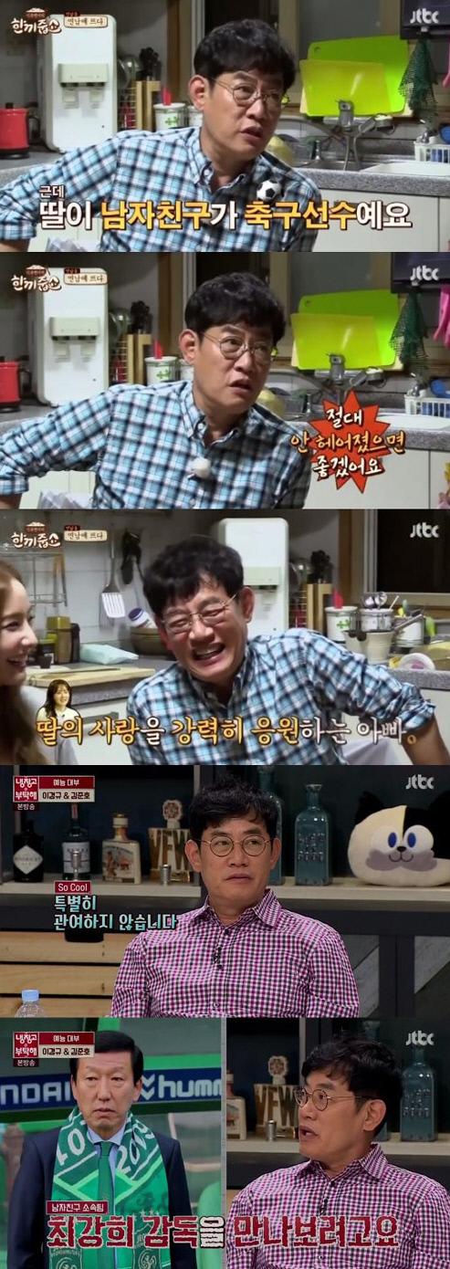 """이경규, 이혜림-김영찬 열애에 """"안 헤어졌으면"""""""