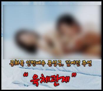 MB 시절 국정원, 문성근-김여진 악의적 합성 사진 제작·유포