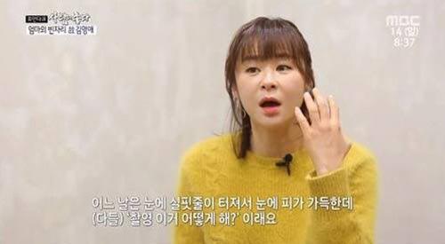 """'사람이 좋다' 고 김영애, 최강희 회고 """"실핏줄 터져 눈에 피가 가득한데 촬영"""""""