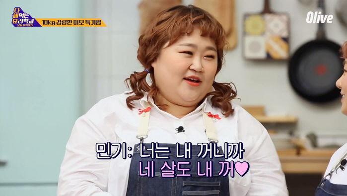"""홍윤화 """"민기 오빠와 결혼 위해 다이어트 중…10kg 감량"""""""