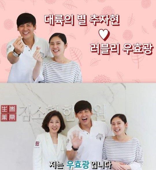출산 앞둔 추자현-우효광 부부 근황…살집 포동 포동 올라