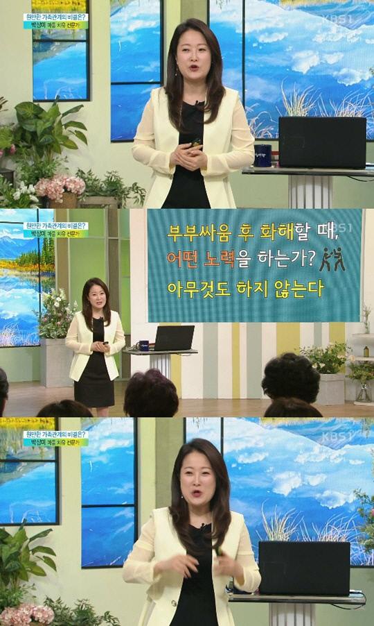 """'아침마당' 박상미 """"자식에게서 상처 보상받으려 하면 불행해져"""""""