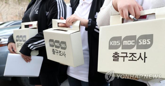 KBS·MBC·SBS 지상파 3사 공동 출구조사, 오후 6시 발표