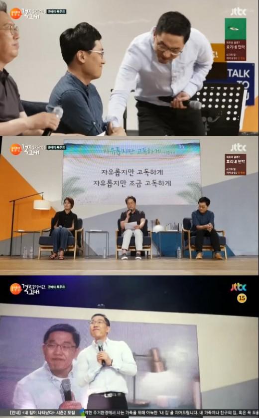 """'톡투유' 2년간의 희로애락 담고 시즌1 종영 """"소통의 토크쇼"""" [종합]"""