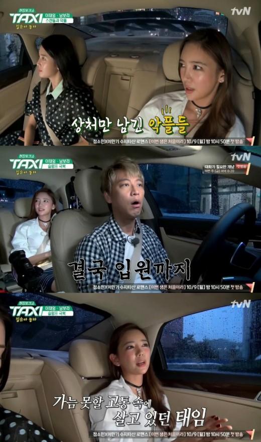 """""""악플 충격에 입원까지""""... '택시' 이태임의 첫 고백[종합]"""