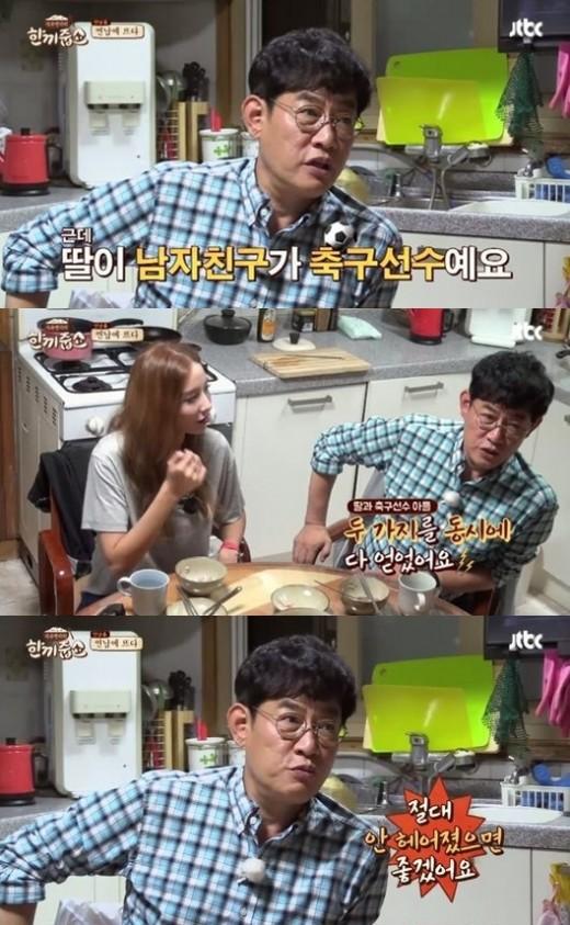 """[리폿@한끼] """"아들 얻었다""""…딸바보 이경규의 예비 사위 사랑"""
