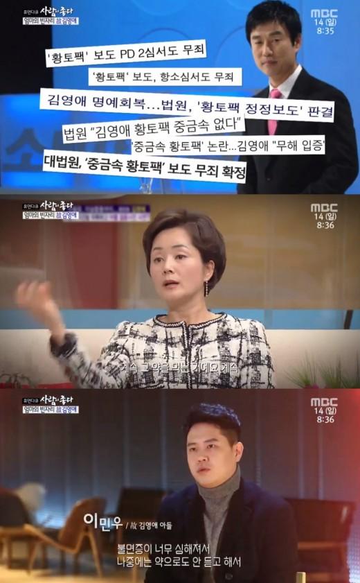 """'사람이좋다' 故김영애 """"황토팩 중금속 논란..약에 의존했다"""""""